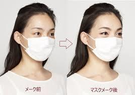 マスクをつけてもメイク崩れさせない.jpg