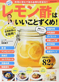 レモン酢.jpeg